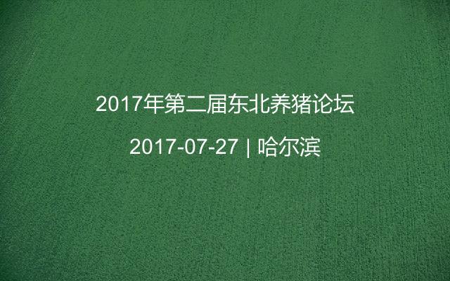 2017年第二届东北养猪论坛