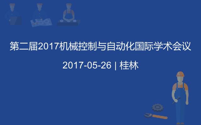 第二届2017机械控制与自动化国际学术会议