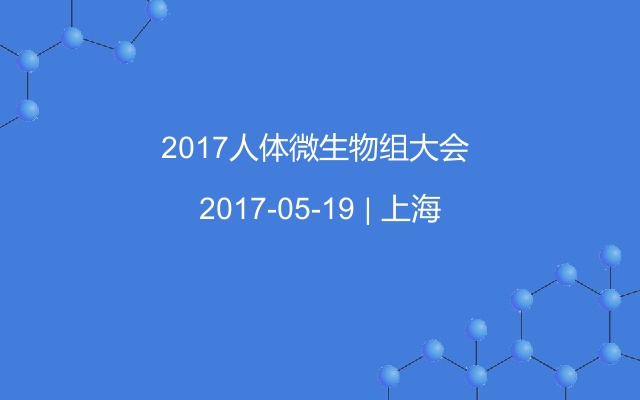 2017人体微生物组大会