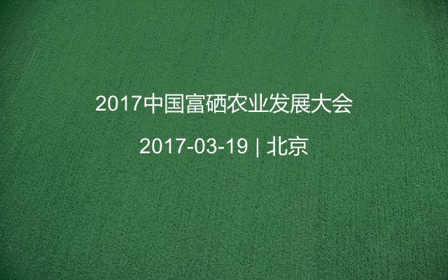 2017中国富硒农业发展大会