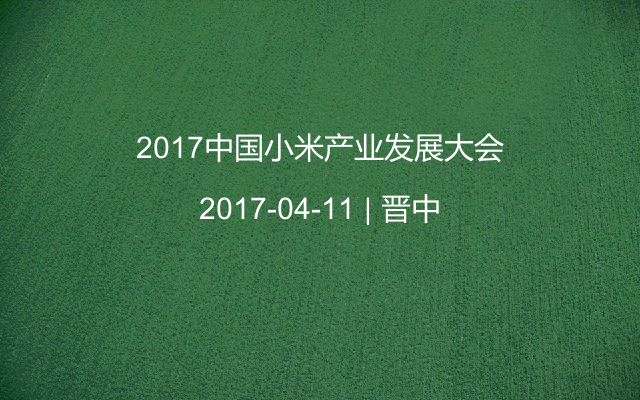 2017中国小米产业发展大会