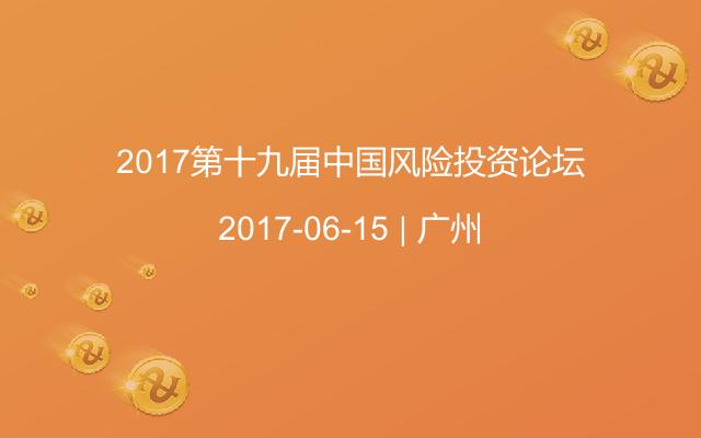 2017第十九届中国风险投资论坛