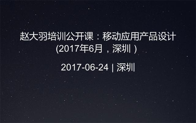 赵大羽培训公开课:移动应用产品设计(2017年6月,深圳)