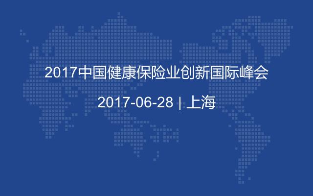 2017中国健康保险业创新国际峰会