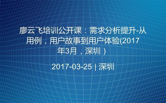廖云飞培训公开课:需求分析提升-从用例,用户故事到用户体验(2017年3月,深圳)