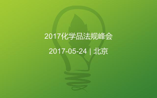 2017化学品法规峰会