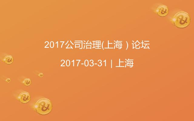 2017公司治理(上海)论坛