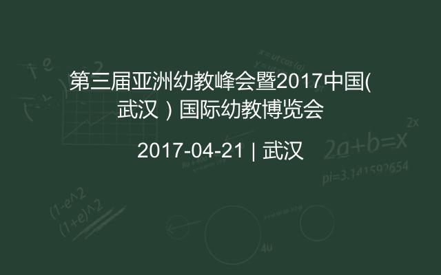 第三届亚洲幼教峰会暨2017中国(武汉)国际幼教博览会