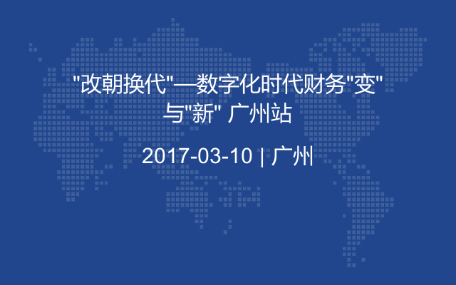 """""""改朝换代""""—数字化时代财务""""变""""与""""新"""" 广州站"""