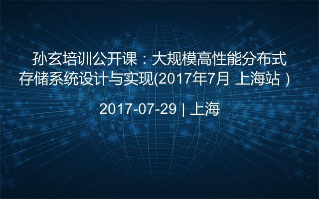 孙玄培训公开课:大规模高性能分布式存储系统设计与实现(2017年7月 上海站)