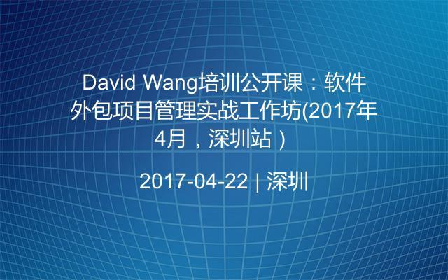 David Wang培训公开课:软件外包项目管理实战工作坊(2017年4月,深圳站)