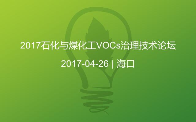 2017石化与煤化工VOCs治理技术论坛