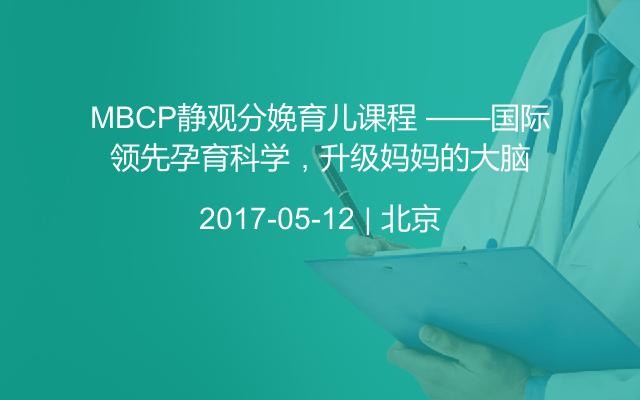 MBCP静观分娩育儿课程 ——国际领先孕育科学,升级妈妈的大脑