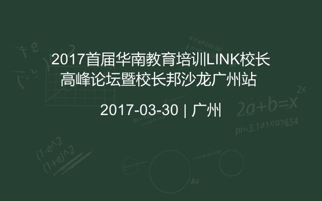2017首届华南教育培训LINK校长高峰论坛暨校长邦沙龙广州站