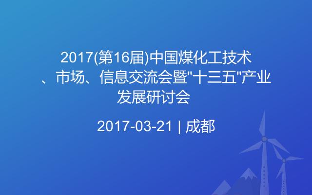 """2017(第16届)中国煤化工技术、市场、信息交流会暨""""十三五""""产业发展研讨会"""