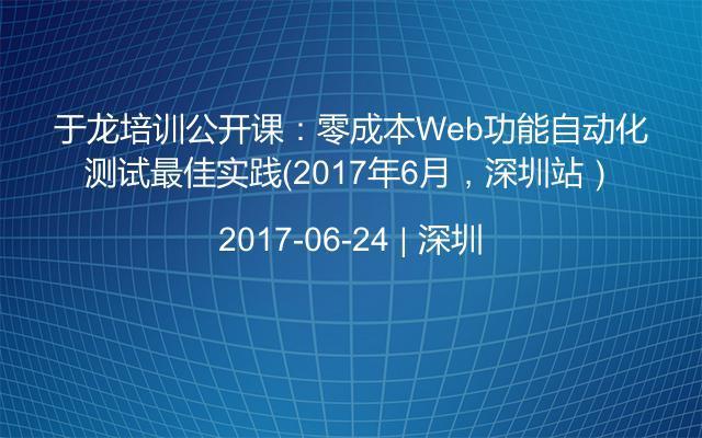 于龙培训公开课:零成本Web功能自动化测试最佳实践(2017年6月,深圳站)