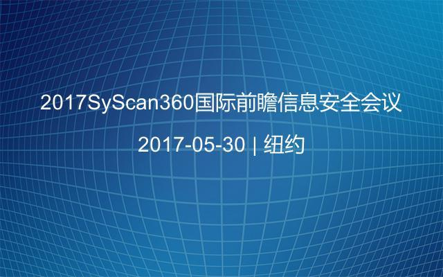 2017SyScan360国际前瞻信息安全必威体育登录