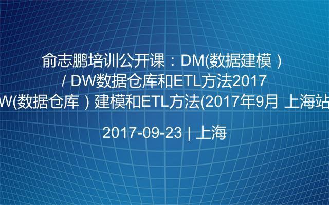 俞志鹏培训公开课:DM(数据建模)/ DW(数据仓库)建模和ETL方法(2017年9月 上海站)