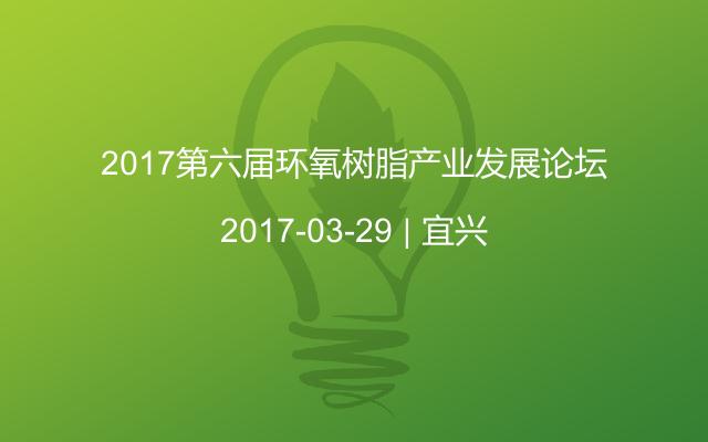 2017第六届环氧树脂产业发展论坛
