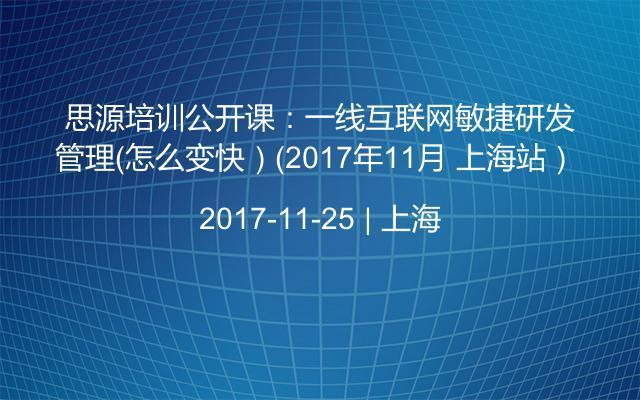 思源培训公开课:一线互联网敏捷研发管理(怎么变快)(2017年11月 上海站)
