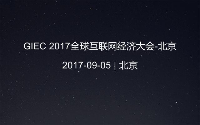 GIEC 2017全球互联网经济大会-北京