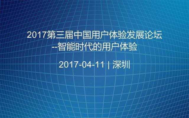 2017第三届中国用户体验发展论坛----智能时代的用户体验