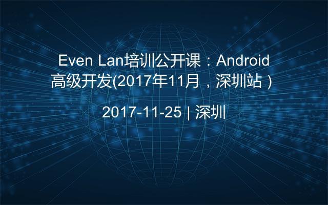 Even Lan培训公开课:Android高级开发(2017年11月,深圳站)