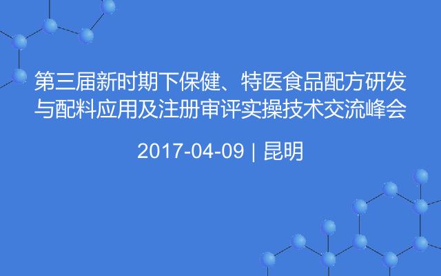 第三届新时期下保健、特医食品配方研发与配料应用及注册审评实操技术交流峰会