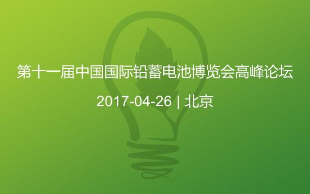第十一届中国国际铅蓄电池博览会高峰论坛
