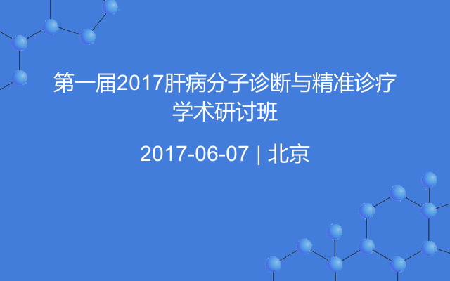 第一届2017肝病分子诊断与精准诊疗学术研讨班