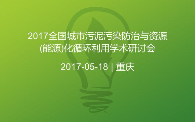 2017全国城市污泥污染防治与资源(能源)化循环利用学术研讨会