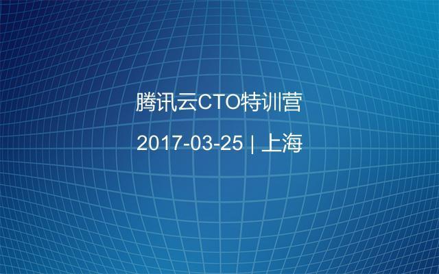 腾讯云CTO特训营