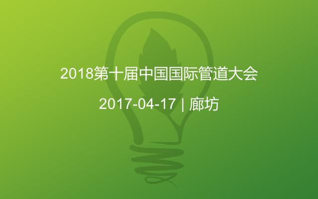 2018第十届中国国际管道大会