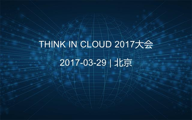 THINK IN CLOUD 2017大会