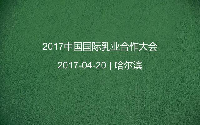 2017中国国际乳业合作大会