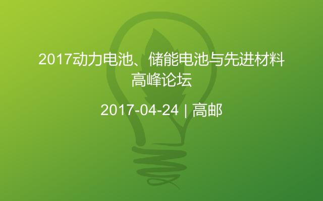 2017动力电池、储能电池与先进材料高峰论坛