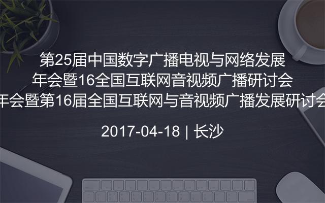 第25屆中國數字廣播電視與網絡發展年會暨第16屆全國互聯網與音視頻廣播發展研討會