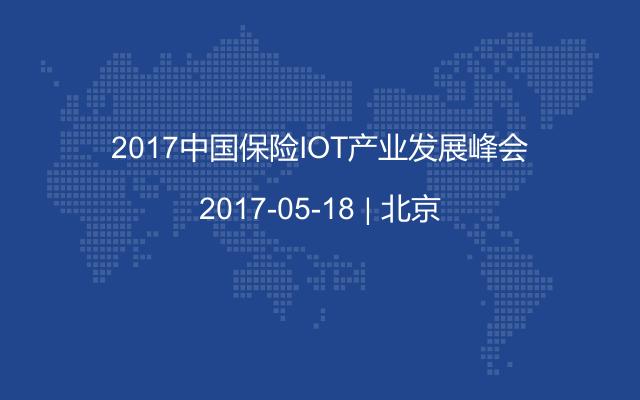 2017中国保险IOT产业发展峰会