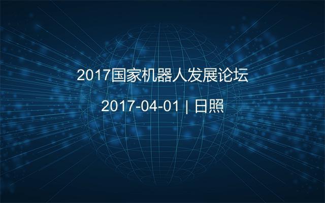 2017国家机器人发展论坛