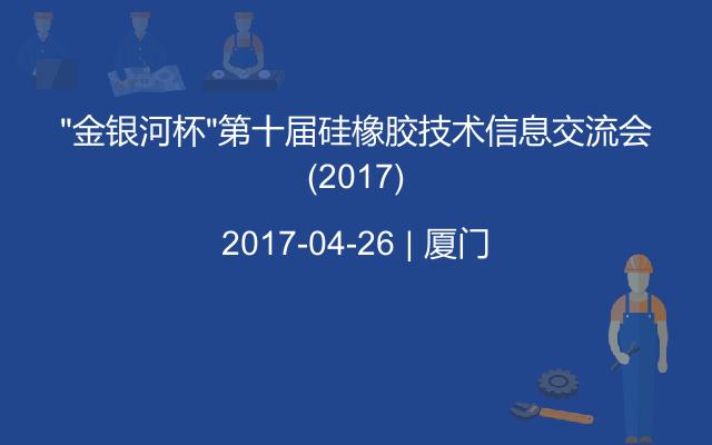 """""""金银河杯""""第十届硅橡胶技术信息交流会(2017)"""