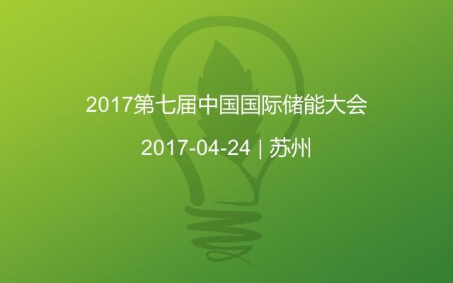2017第七届中国国际储能大会
