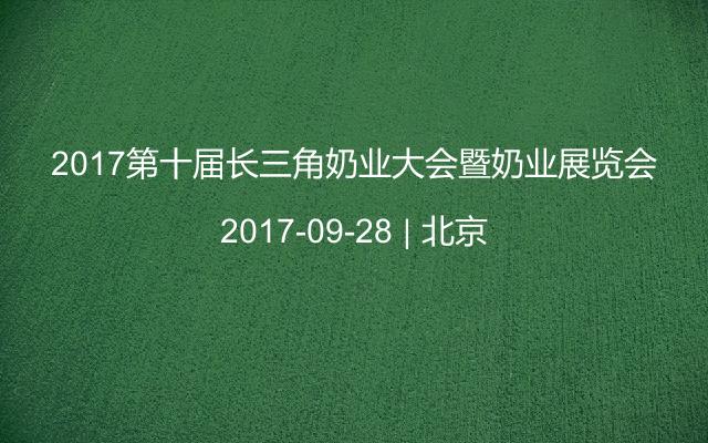 2017第十届长三角奶业大会暨奶业展览会