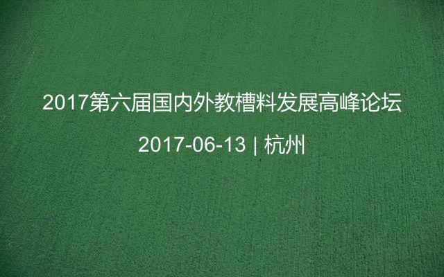 2017第六届国内外教槽料发展高峰论坛