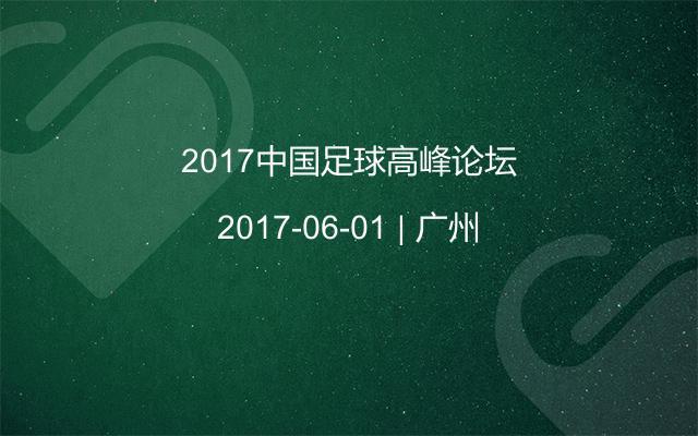 2017中国足球高峰论坛