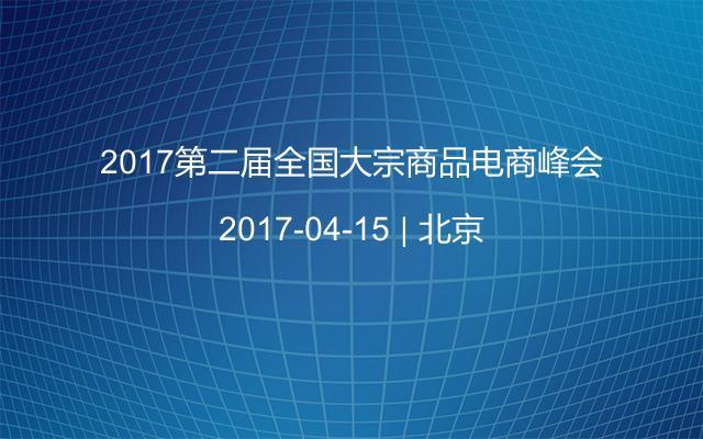 2017第二届全国大宗商品电商峰会
