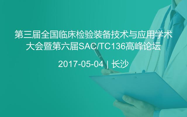 第三届全国临床检验装备技术与应用学术大会暨第六届SAC/TC136高峰论坛