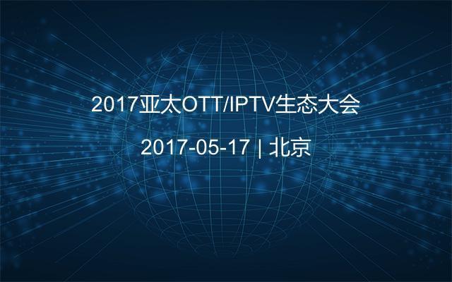 2017亚太OTT/IPTV生态大会