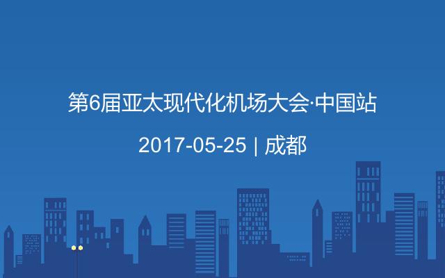 第6届亚太现代化机场大会·中国站