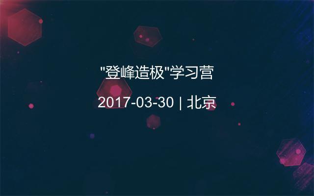 """""""登峰造极""""学习营"""