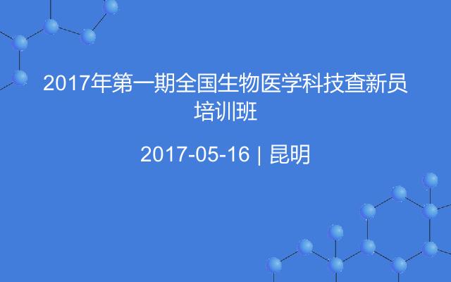2017年第一期全国生物医学科技查新员培训班